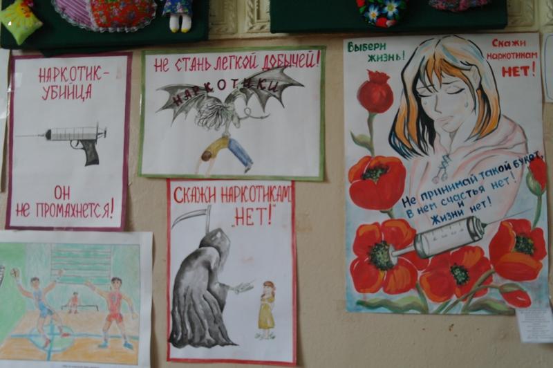 Фото антинаркотических плакатов